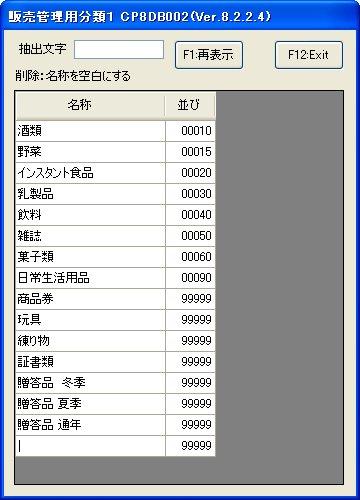 汎用販売管理システム hanhankan はん はん かん